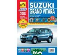 Suzuki Grand Vitara. Выпуск с 2005 г. Пошаговый ремонт в фотографиях