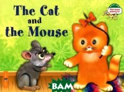 The Cat and the Mouse / Кошка и Мышка
