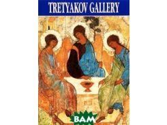 The Tretyakov Gallery: Guide