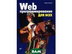 Web-программирование для всех