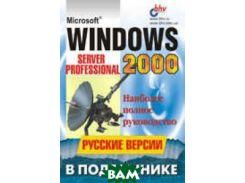 Windows 2000 Server и Professional. Русская версия в подлиннике