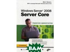 Windows Server 2008 Server Core. Справочник администратора. Серия: IT Professional