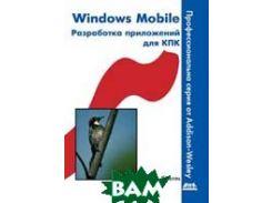 Windows Mobile. Разработка приложений для КПК. / Pocket PC. Developers Guide