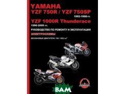 Yamaha YZF 750R / YZF 750SP 1993-1998 гг., YZF1000R Thunderace 1996-2000 гг. Руководство по ремонту и эксплуатации, электросхемы