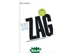 Zag. Найкращій посібник з брендингу. Ноймайер Марті