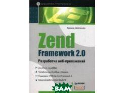 Zend Framework 2.0 разработка веб-приложений. Руководство