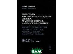 Автографы мастеров-каменщиков VII века. Армения, Иверия, Кавказская Албания