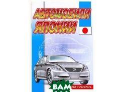 Автомобили Японии. Раскраска с наклейками