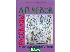 А. П. Чехов. Рассказы. Книга для семейного чтения