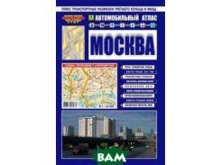 Автомобильный атлас (с дорожными знаками). Москва. + транспортные развязки Третьего кольца и МКАД