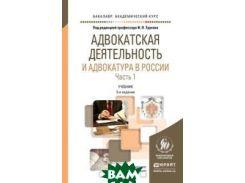 Адвокатская деятельность и адвокатура в России. Учебник. В 2 частях. Часть 1