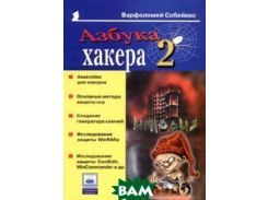 Азбука хакера 2. Языки программирования для хакеров