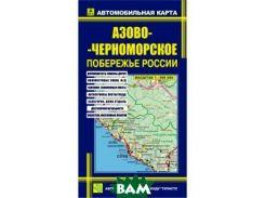 Азово-Черноморское побережье России. Автомобильная карта