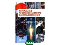 Актуальные проблемы ракетного двигателестроения