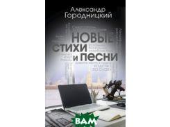 Александр Городницкий. Новые стихи и песни