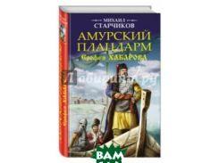 Амурский плацдарм Ерофея Хабарова