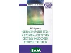 Феноменология духа  и проблема структуры системы философии в творчестве Гегеля