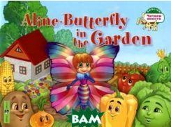 1 уровень. Бабочка Алина в огороде. Aline-Butterfly in the Garden (на английском языке)