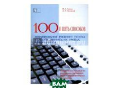100 приемов для учебного успеха на уроках информатики. Методическое пособие для учителя