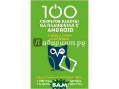 100 секретов работы на планшетах Android, о которых должен знать каждый
