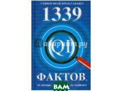 1339  весьма любопытных фактов, от которых у вас челюсть отвиснет