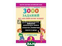 3000 заданий по английскому языку с ответами. 3 класс
