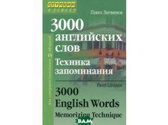 3000 английских слов. Техника запоминания. Для совершенствующихся