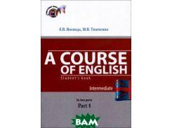 A Course of English: Students BHook: Intermediate: In 2 Parts: Part 1 / Английский язык. Учебник. В 2 частях. Часть 1