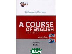 A Course of English: Student s Book: Intermediate: In Two Parts: Part 2 / Курс английского языка. Учебник. В 2 частях. Часть 2