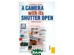 A Camera with its Shutter Open. Учебное пособие