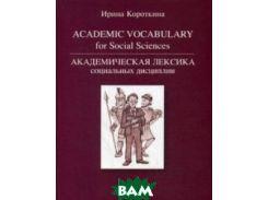Academic Vocabulary for Social Sciences / Академическая лексика социальных дисциплин. Учебное пособие