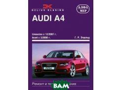 Audi A4. Limousine с 12/2007 г., Avant с 3/2008 г. Ремонт и техобслуживание