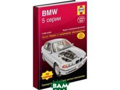 BMW 5 серии 1996-2003 года выпуска. Устройство, техническое обслуживание и ремонт