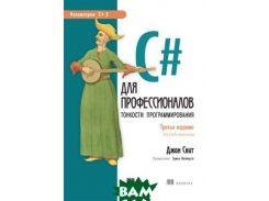 C  для профессионалов. Тонкости программирования. Руководство