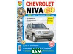 Chevrolet Niva с 2001 года, рестайлинг 2009 года. Евро-2/3/4. Эксплуатация, обслуживание, ремонт