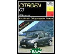 Citroen C3 с 2002 года выпуска. Устройство. Обслуживание. Ремонт. Эксплуатация