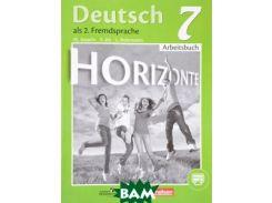 Deutsch als 2. Fremdsprache 7: Arbeitsbuch / Немецкий язык. Второй иностранный язык. 7 класс. Рабочая тетрадь