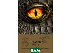 Dragon Note. Фантастический блокнот для записей и скетчей