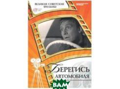 DVD. Берегись автомобиля (+ DVD)