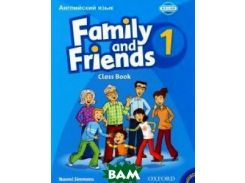 Family and Friends: Level 1: Classbook / Английский язык. 1 класс. Семья и друзья (+ CD-ROM)