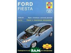 Ford Fiesta. 10/2008-2011. Ремонт и техническое обслуживание