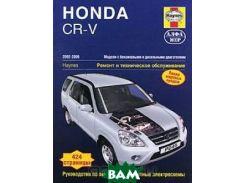 Honda CR-V. 2002-2006. Руководство по эксплуатации, цветные электросхемы