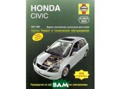 HONDA CIVIC. 2001-2005. Модели с бензиновыми и дизельными двигателями. Ремонт и техническое обслуживание