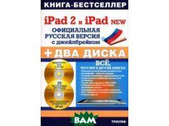 iPad 2 и iPad 2 NEW. Официальная русская версия с джейлбрейком + диск Видеокурс + диск 20 бесплатных программ (+ CD-ROM)