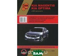 KIA Magentis / Optima с 2009 г. Бензиновые двигатели: 2.0 / 2.4 / 2.7 л. Дизельные двигатели: 2.0 л. Руководство по ремонту и эксплуатации. Цветные электросхемы