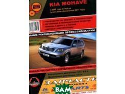 KIA Mohave с 2008 года выпуска (учитывая обновление 2011 года)