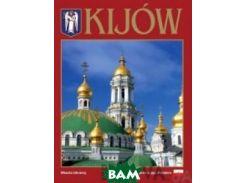 Kijow. Fotoksiazka (Київ. Фотоальбом (польська)