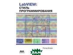 LabVIEW. Стиль программирования. Руководство
