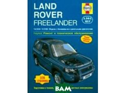 Land Rover Freelander 2003-2006 (бензин/дизель). Ремонт и техническое обслуживание