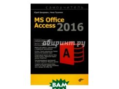 MS Office Access 2016. Самоучитель